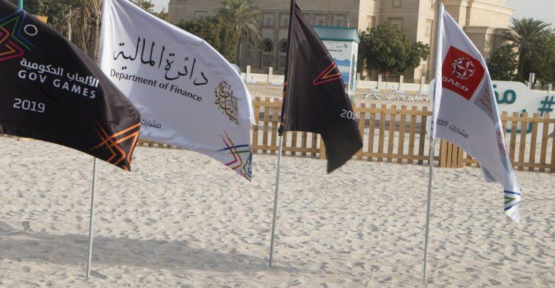 حديقة أعلام الألعاب الحكومية