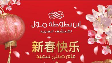 Photo of احتفالية السنة الصينية الجديدة في ابن بطوطة مول