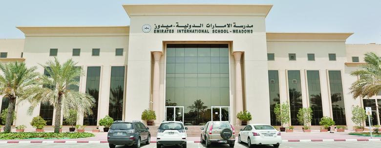مدرسة الإمارات الدولية