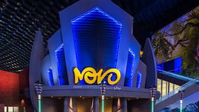 Photo of افتتاح صالة عرض جديدة من نوفو سينماز