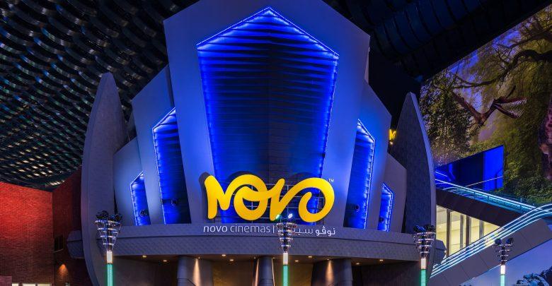 افتتاح صالة عرض جديدة من نوفو سينماز