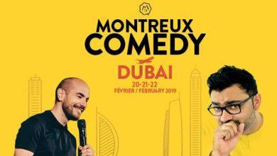 صورة دبي تستضيف مهرجان مونترو للكوميديا 2019