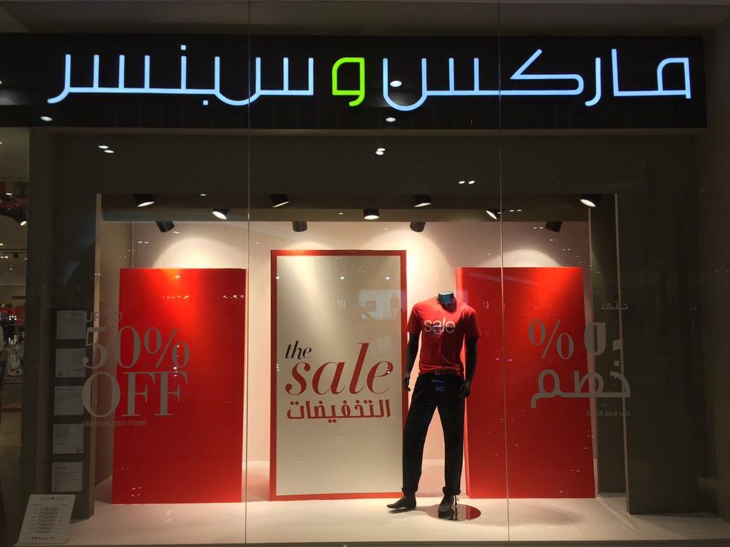 العلامة التجارية البريطانية ماركس وسبنسر في جدة