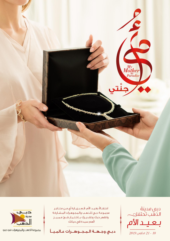 دبي تحتفل بعيد الأم بحملة أمي جنتي