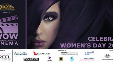 Photo of ريل سينما دبي تستضيف مهرجان عالم المرأة السينمائي 2019