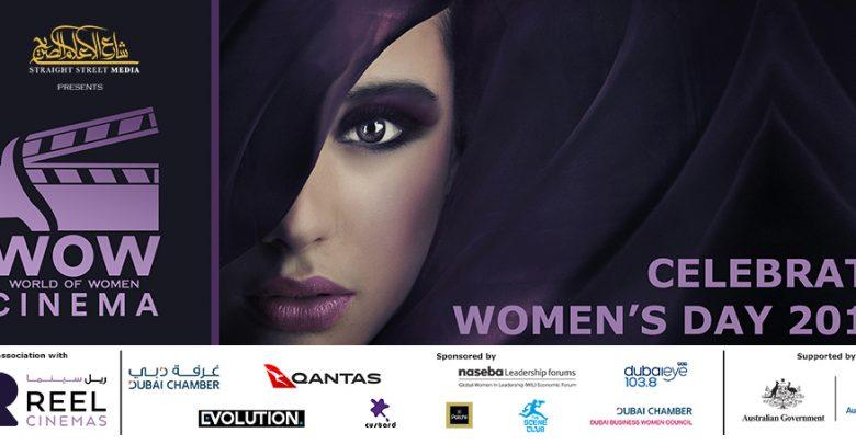 مهرجان عالم المرأة السينمائي 2019World of Women Cinema Festival