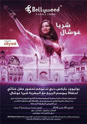 حفل المغنية شريا غوشال في بوليوود باركس دبي
