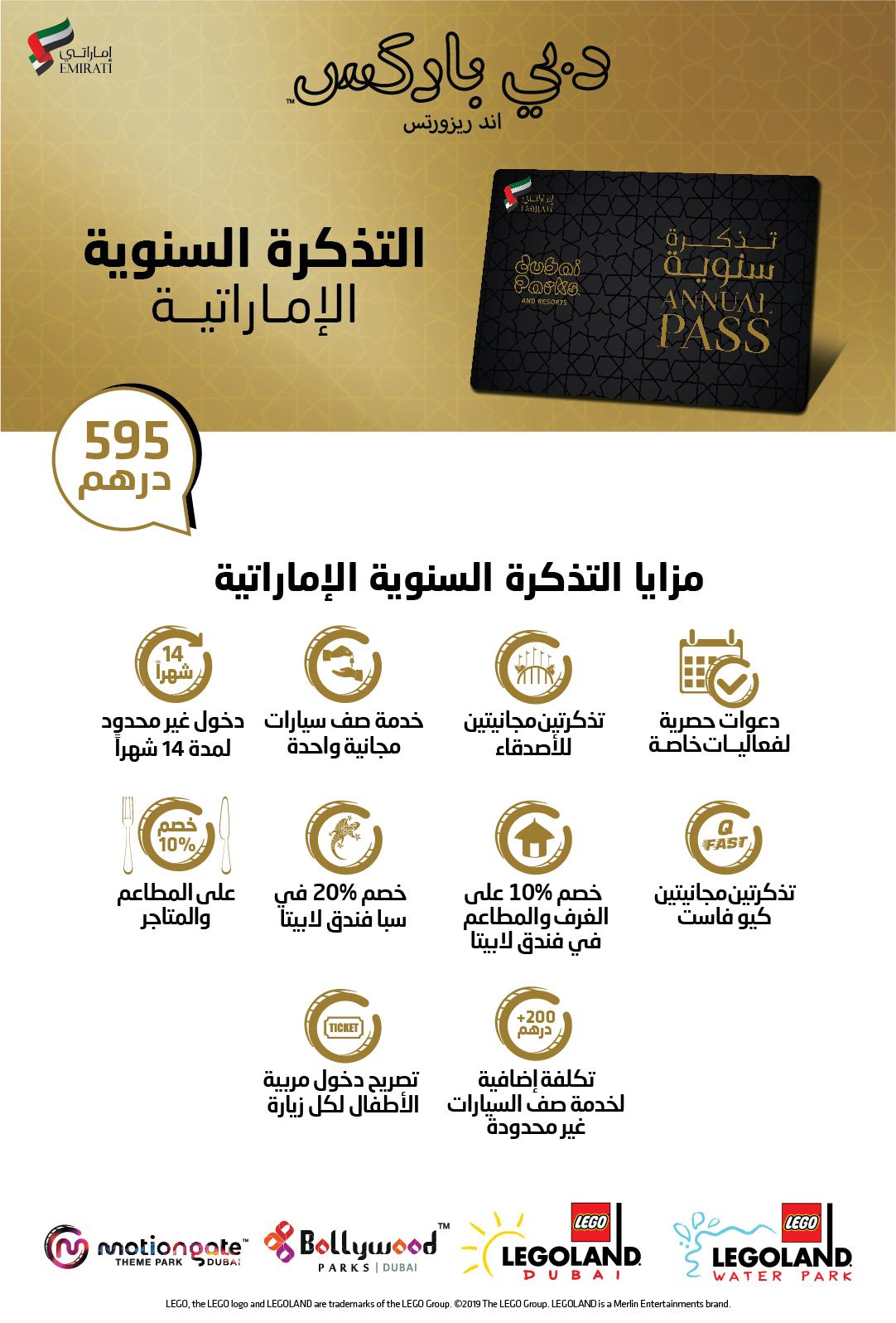 حفل للنجمة الإماراتية بلقيس فتحي في دبي باركس آند ريزورتس خلال أبريل 2019