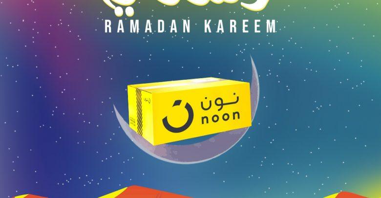 نون تقدم عروض رائعة للعملاء خلال شهر رمضان المبارك 2019