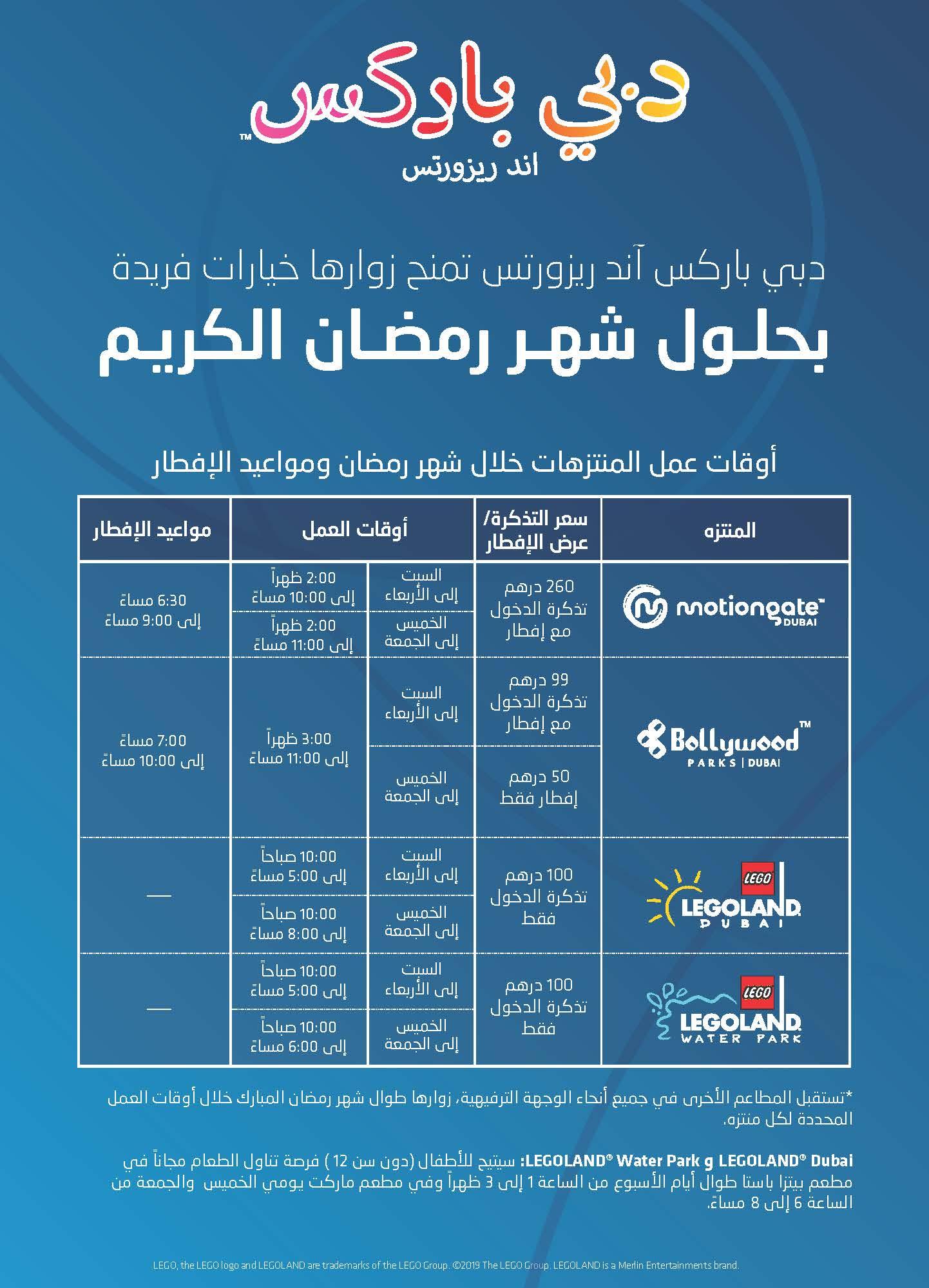 عروض دبي باركس آند ريزورتس إحتفاءاً بشهر رمضان المبارك 2019