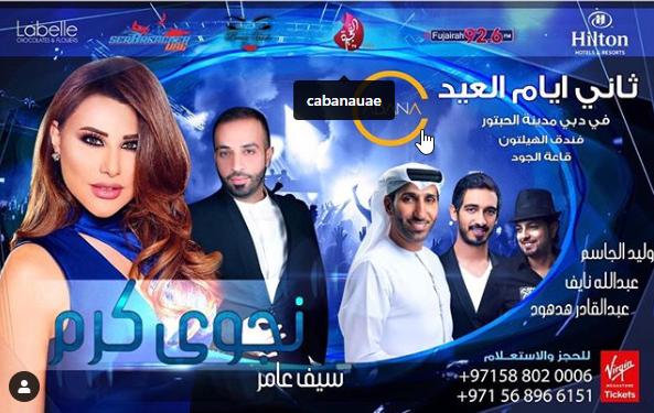 أبرز حفلات عيد الفطر في دبي 2019 لأشهر المغنيين العرب