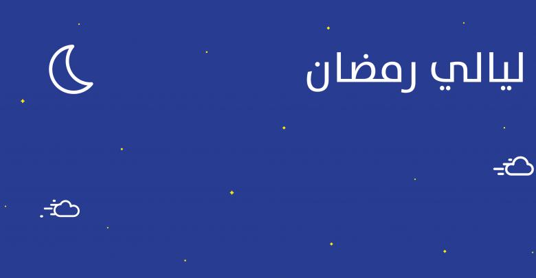 مؤسسة الشارقة للفنون تنظم فعالية ليالي رمضان 2019 لجميع الأعمار