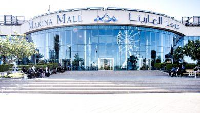 صورة افتتاح فروع جديدة من المحلات و العلامات التجارية في مارينا مول أبوظبي