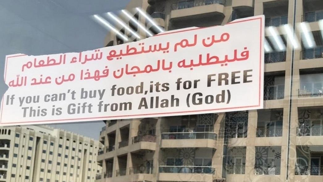 من لم يستطع شراء الطعام، فليطلبه بالمجان، فهذا من عند الله