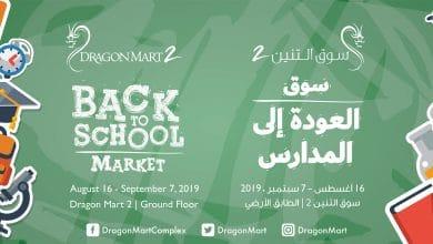 صورة سوق التنين 2 يعلن عن خصومات تصل إلى 50% على مستلزمات العودة إلى المدارس