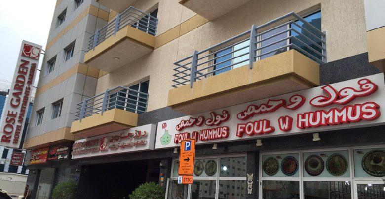 مطعم فول وحمص يقدم طعام مجاني للمحتاجين والباحثين عن عمل في دبي