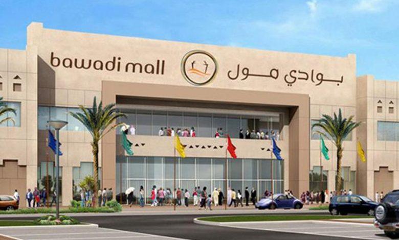 Bawadi-Mall