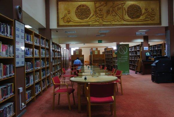 إغلاق مكتبة الراس العامة مؤقتاً لأغراض الصيانة والتطوير