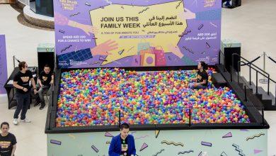 صورة مارينا مول تعلن عن عروضها بمناسبة أسبوع العائلة في أبوظبي