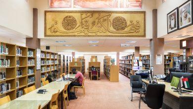 صورة إغلاق مكتبة الراس العامة مؤقتاً لأغراض الصيانة والتطوير