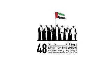 صورة الإعلان عن العرض الرئيسي لاحتفالات اليوم الوطني الثامن والأربعين لدولة الإمارات