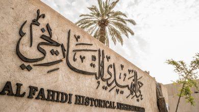 صورة بالفيديو إستكشفوا حي الفهيدي التاريخي مع فريق عين دبي