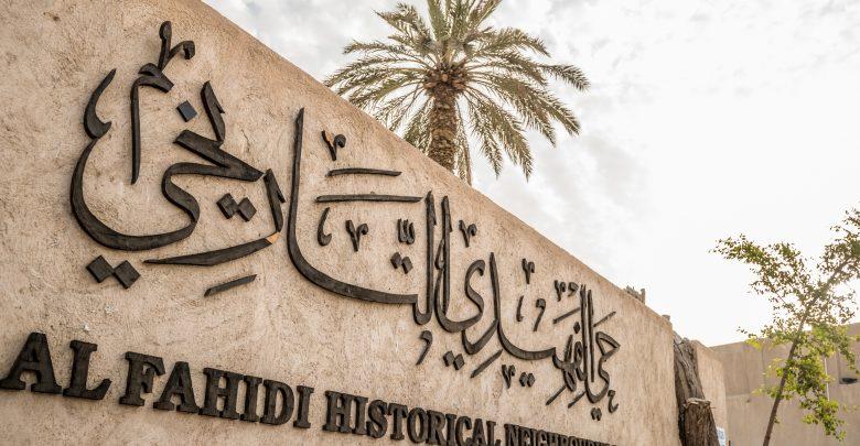 5 معلومات لابد أن تعرفها عن حي الفهيدي التاريخي بدبي