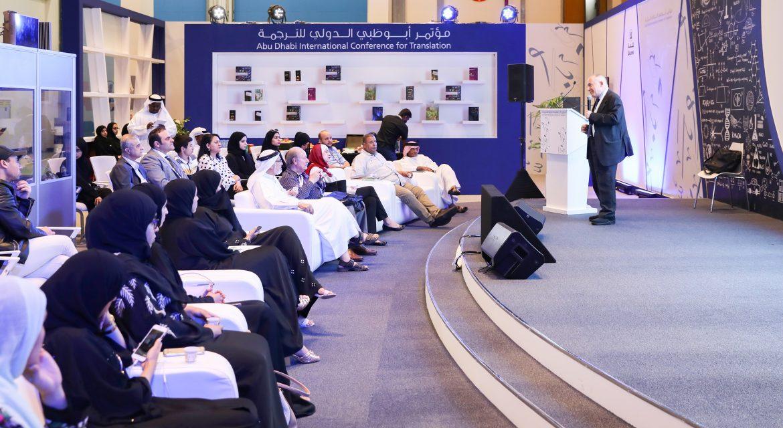 مؤتمر أبوظبي الدولي للترجمة