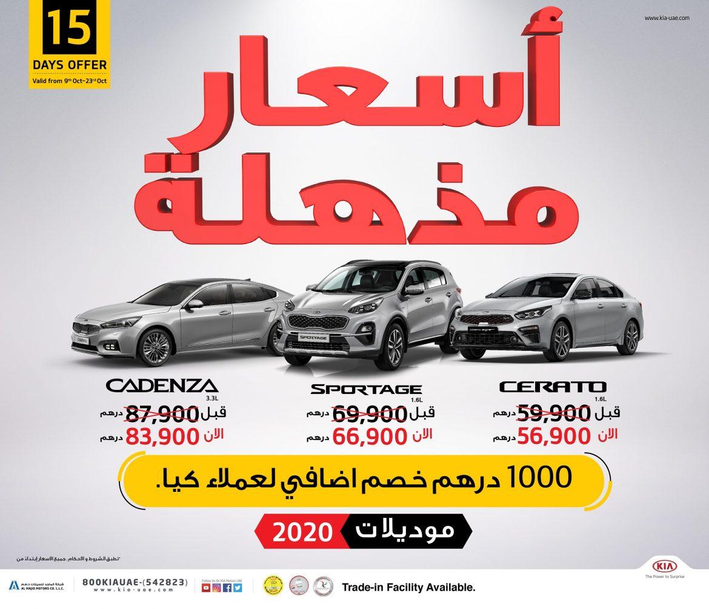 الماجد للسيارات تقدم خصومات سخيّة لمدة 15 يومًا على سيارات كيا