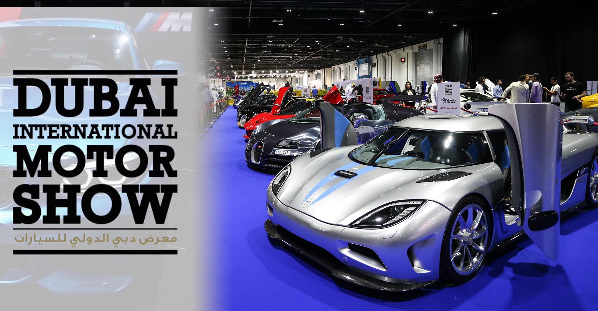 معرض دبي الدولي للسيارات 2019