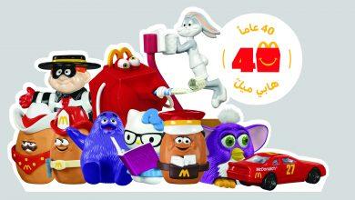 Photo of مطاعم ماكدونالدز في الإمارات تحتفل بالذكرى السنوية الأربعين لوجبة هابي ميل