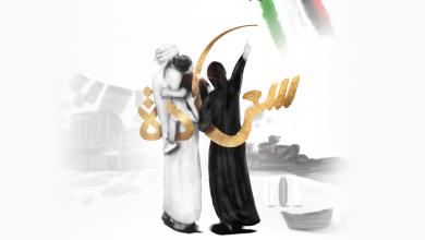 Photo of وجهات مِراس تتزين بأعمال للفنان الإماراتي سلطان الشامسي إحتفالاً بروح الإتحاد