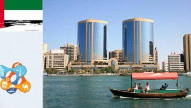 صورة مرحبا تورز تنظم رحلة بحرية وبوفيه عشاء عالمي في خور دبي إحتفالاً بالإتحاد