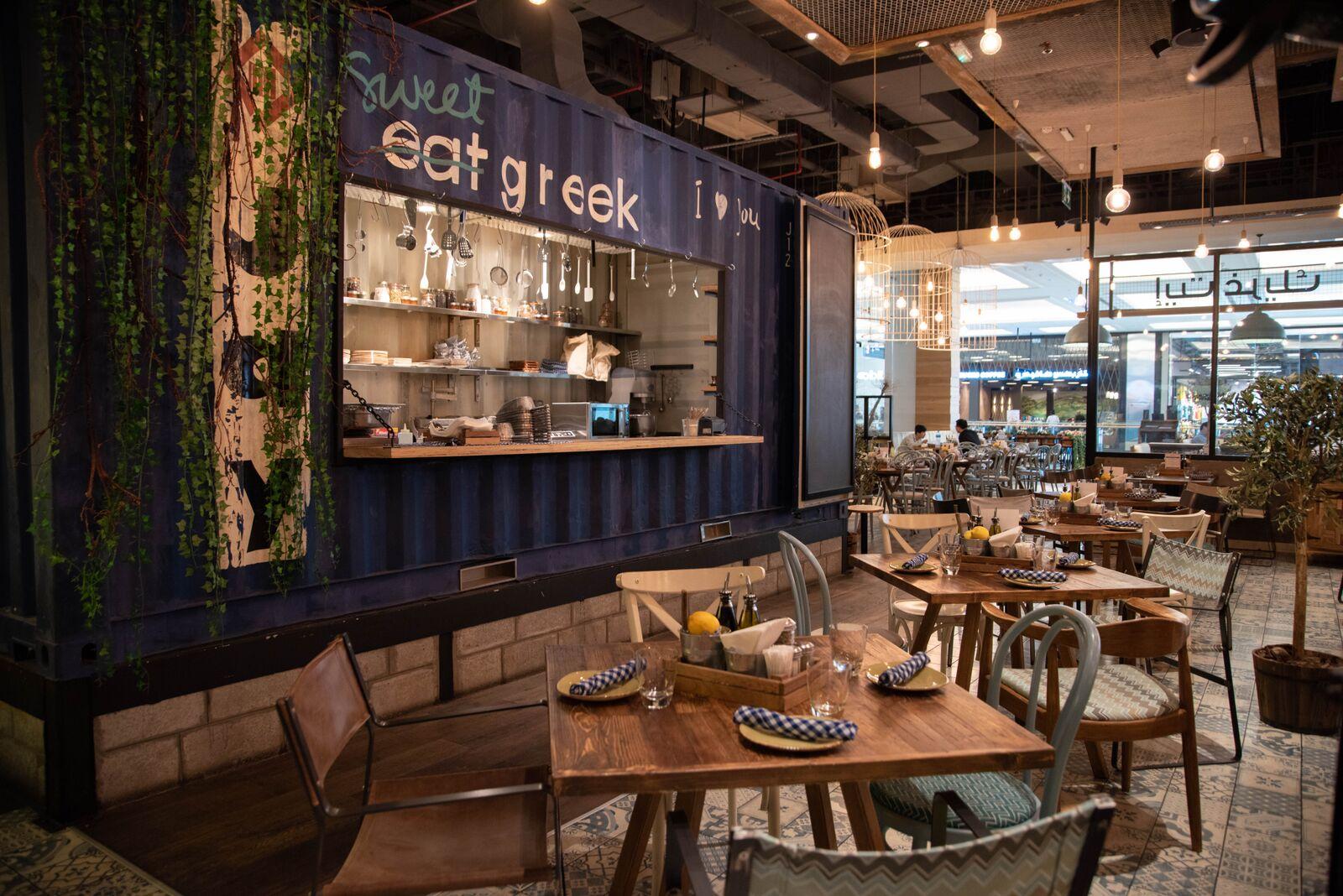 مطعم إيت غريك كوزينا