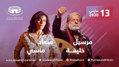 صورة حفل مشترك يجمع مارسيل خليفة وسعاد ماسي في الشارقة خلال مارس 2020