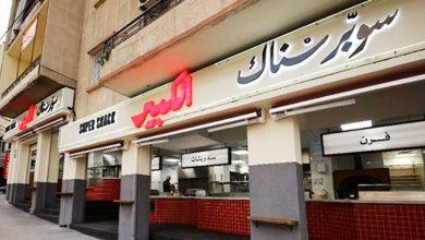 Photo of سوبر سناك الكبير و قهوة بيروت مطعمين جديدين قريباً في دبي