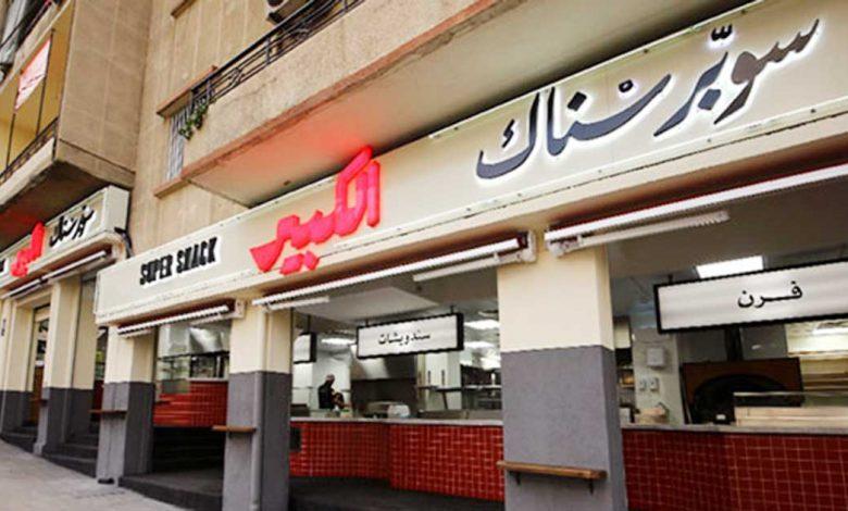 سوبر سناك الكبير و قهوة بيروت مطعمين جديدين قريباً في دبي