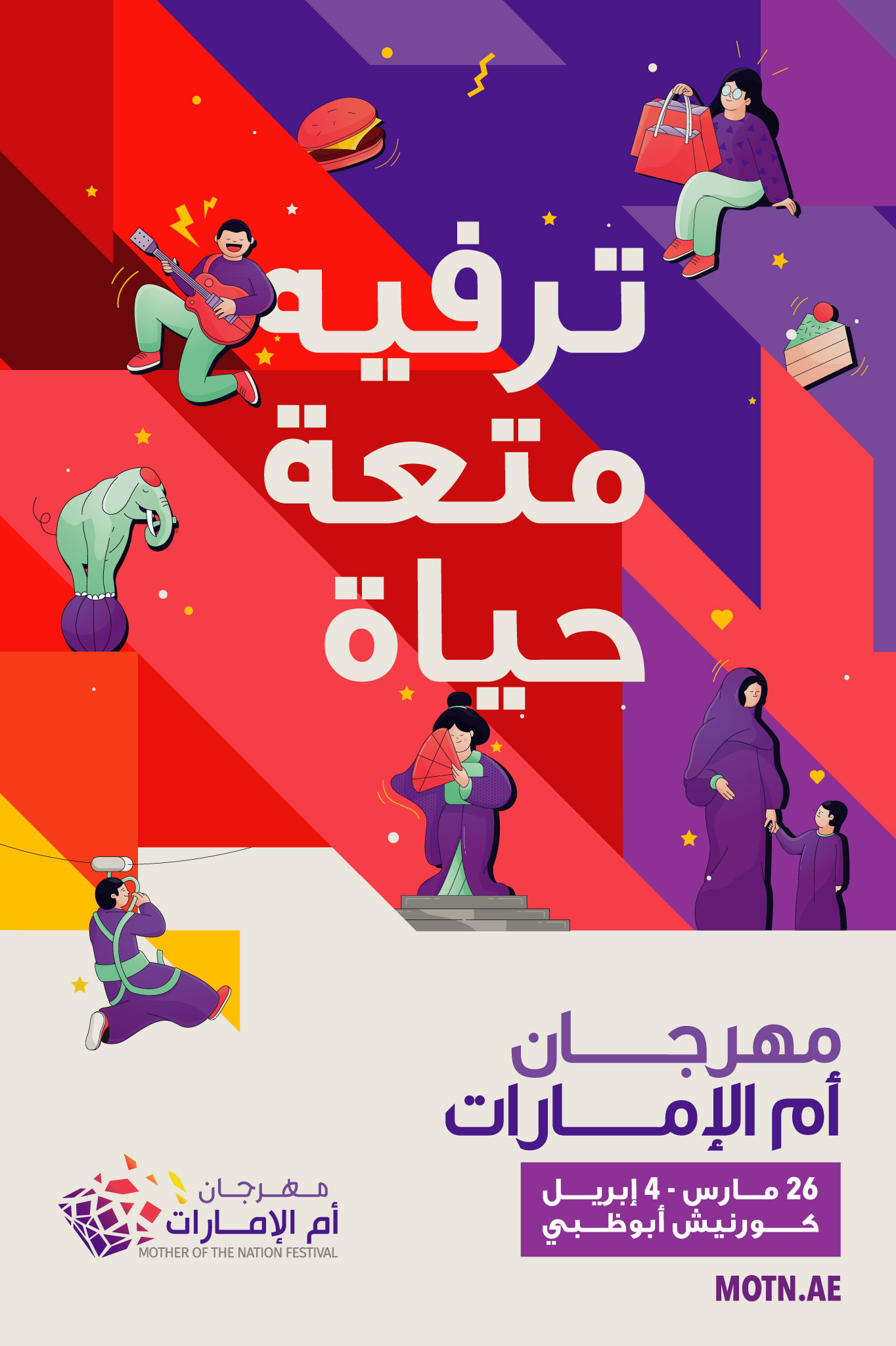 الدورة الخامسة من مهرجان أم الإمارات تنطلق في 26 مارس المقبل
