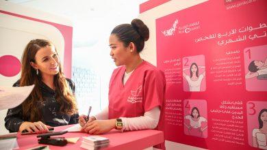 Photo of فحوصات مجانية لسرطان الثدي في الغاليريا جزيرة الماريه