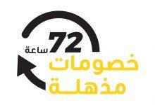 صورة رينو من العربية للسيارات تنظم حملة ترويجية لمدة 72 ساعة