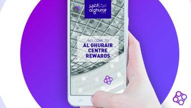 Photo of مركز الغرير يطلق أول تطبيق هواتف ذكية للمكافآت و عروضه الحصرية