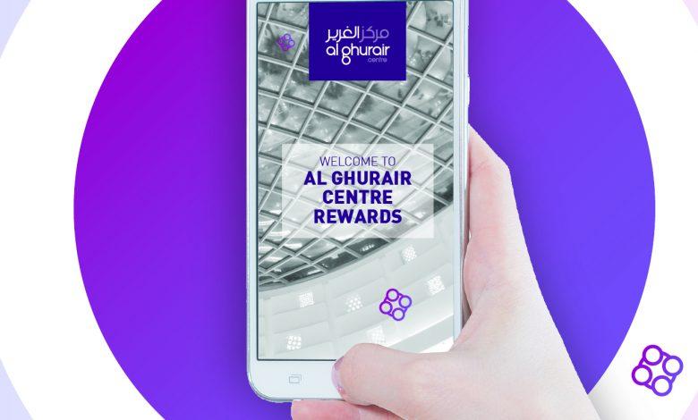 مركز الغرير يطلق أول تطبيق هواتف ذكية للمكافآت و عروضه الحصرية
