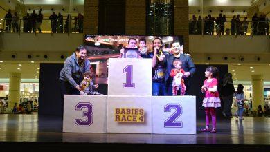 صورة بوادي مول ينظم النسخة الخامسة من سباق الرضع الترفيهي 2020