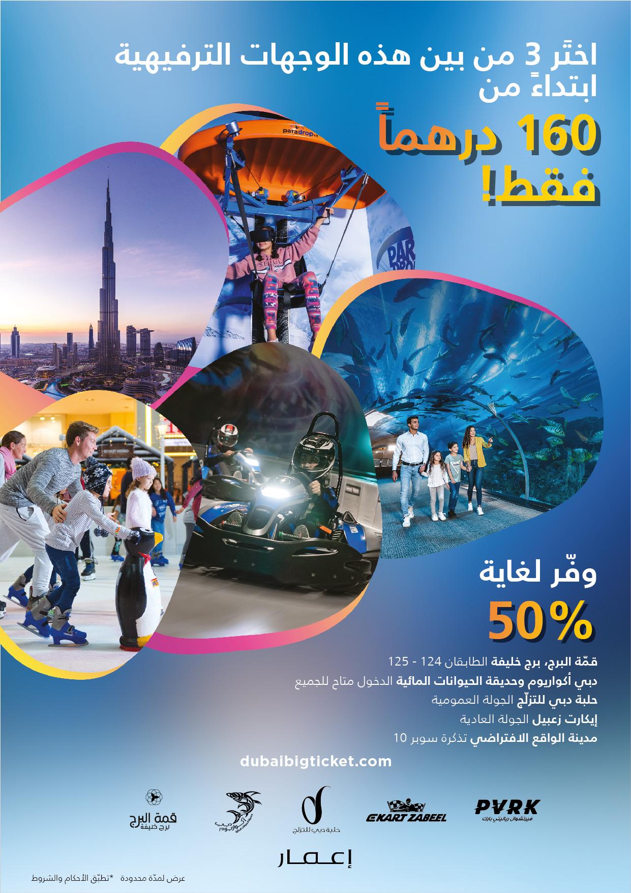أروع الوجهات الترفيهية في دبي