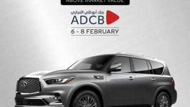 Photo of العربية للسيارات تقدم عرض استثنائي لعملاء بنك أبوظبي التجاري
