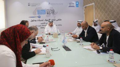 Photo of دبي تحتضن فعاليات ملتقى تحدي الأمية في نسخته الأولى 2020