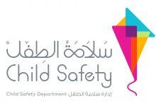Photo of سلامة الطفل تطلق كتيّباً إلكترونياً توعوياً للصغار يستحق التحميل