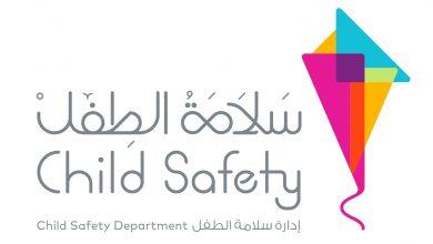 صورة سلامة الطفل تطلق كتيّباً إلكترونياً توعوياً للصغار يستحق التحميل