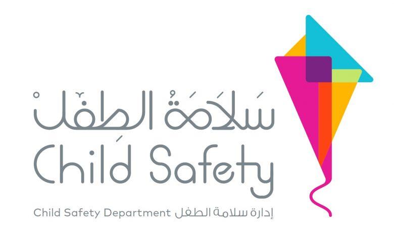 سلامة الطفل تطلق كتيّباً إلكترونياً توعوياً للصغار يستحق التحميل