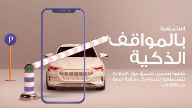 Photo of مول الإمارات يضيف خدمة مواقف السيارات الذكية الى تطبيقه الذكي
